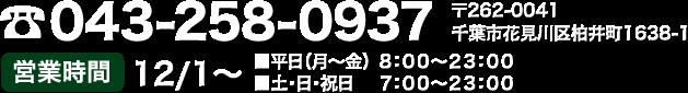 TEL.043-2580937 〒2620041 千葉市花見川区柏井町16381 営業時間 ■平日(月~金)8:00~24:00(通年) ■土・日・祝日 6:00~24:00(12月~3月は7:00~24:00)