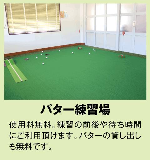 パター練習場
