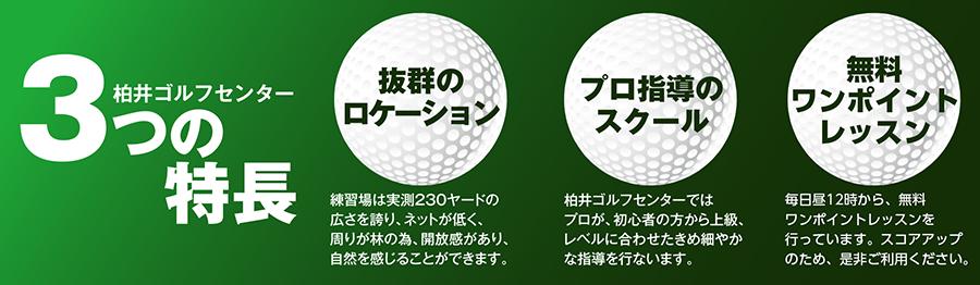柏井ゴルフセンター3つの特長